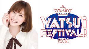 <YATSUI FESTIVAL! 2014>第二弾発表に麻美ゆま、赤い公園、風男塾、はなわ、吉川友、吉田豪ほか