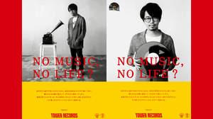 Gotchことアジカンの後藤正文、「NO MUSIC, NO LIFE?」ポスターに登場