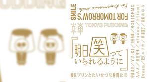 浜崎あゆみら12組のアーティスト、東京プリン・牧野隆志の遺した意思を歌いあげる