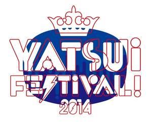 <YATSUI FESTIVAL! 2014>第三弾発表。参加アーティストは大台100組へ