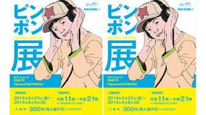 アニメ「ピンポン」とタワーレコード渋谷店がコラボ! アニメ「ピンポン」展を開催