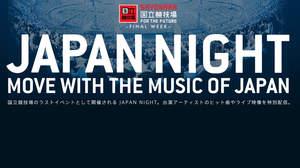 GyaO!に国立競技場最後の音楽イベント<JAPAN NIGHT>特設ページ。レアなライブ動画も