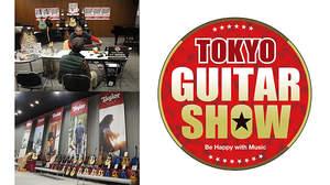 <TOKYO GUITAR SHOW 2014>で専門スタッフが愛器をチェックする「Taylor Guitarsギター無料診断会」開催