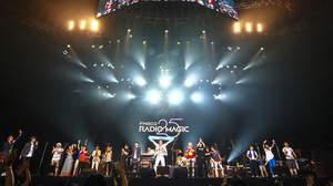 【イベントレポート】大阪城ホールでスペシャルなRADIO MAGIC