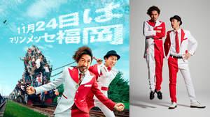 """C&K、9月ニューシングルリリース決定で """"無謀な挑戦状""""マリンメッセ福岡へ向けて加速"""
