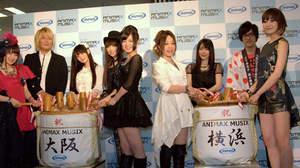 <ANIMAX MUSIX>2014は横浜公演、2015に初の大阪公演開催が決定。出演者らによる鏡開き実施