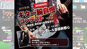 マーティ・フリードマンが特別審査員の「島村楽器×JOYSOUND ギター腕自慢コンテスト vol.2」開催