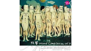 残響record、10周年記念コンピアルバムの詳細が発表