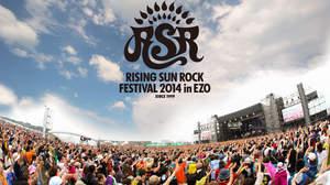 <RISING SUN ROCK FESTIVAL 2014 in EZO>、過去15回のアーティスト映像を公開