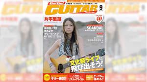 片平里菜、『Go!Go!GUITAR』表紙&巻頭特集に登場
