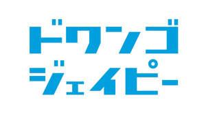 V6、新曲「涙のアトが消える頃」がdwango.jpで先行配信