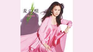 中島みゆき、新曲「麦の唄」がNHK連続テレビ小説『マッサン』主題歌に