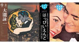 大瀧詠一、はっぴいえんど含むベルウッド・レコード10作品が完全限定生産・重量盤LPとしてリリース