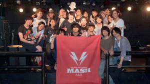 オーラル、フレデリック、LAMP IN TERRENに続け!<MASH FIGHT! Vol2.5> 決勝シード権獲得はshimmer&東京パピーズ