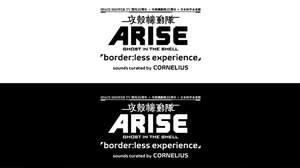 攻殻機動隊ARISEイベントに青葉市子with小山田圭吾&U-zhaan、salyu×salyu、高橋幸宏&METAFIVE