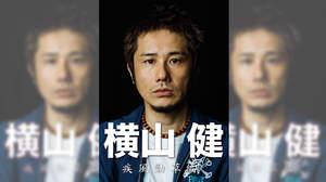 横山健、DVD化ドキュメンタリーフィルムのトレーラー映像公開