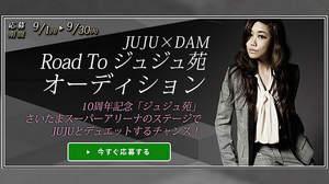 デビュー10周年記念「ジュジュ苑」のステージでJUJUとデュエットできる! 「JUJU×DAM Road To ジュジュ苑オーディション」応募開始