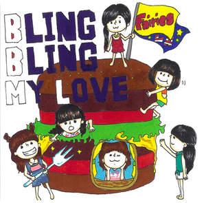 【本人が描いてみた003】フェアリーズ・野元空「BLING BLING MY LOVE」( #barks_bbml )