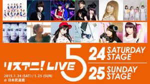 2015年の<リスアニ!LIVE-5>に藍井エイル、Kalafina、LiSAら12組決定