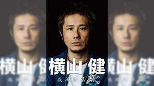 Ken Yokoyama、映画名シーンで構成した「Ricky Punks III」MV公開