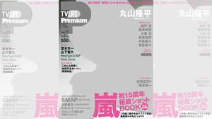 関ジャニ∞・丸山隆平、『TV LIFE Premium Vol.11』表紙に登場