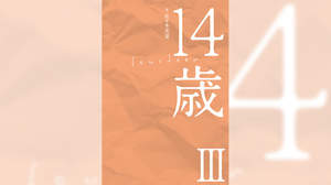 """木下理樹(ART SCHOOL)×松本素生(GOING UNDER GROUND)×フミ(POLYSICS)の""""14歳""""トークをUst配信"""