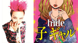 hide、奇跡の新曲「子 ギャル」発表