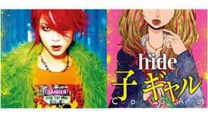 hide、『子 ギャル』初回限定盤に超貴重テレビパフォーマンス映像