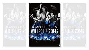 "『BUMP OF CHICKEN""WILLPOLIS 2014""劇場版』来場者にクリアファイルプレゼント"