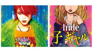 hide、新曲「子 ギャル」配信プレゼント企画実施&『hide ALIVE THE MOVIE』再上映決定