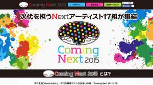 日本レコード協会主催イベントにキュウソネコカミ、片平里菜、和楽器バンドら