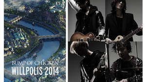 BUMP OF CHICKEN、映像作品『WILLPOLIS 2014』の詳細発表 初回盤にライブCD