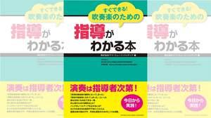 吹奏楽の指導者へ向けた『すぐできる!吹奏楽のための指導がわかる本』発売