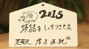 BARKS2015新春お年玉特大企画 怒髪天
