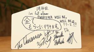 BARKS2015新春お年玉特大企画 The Cheserasera