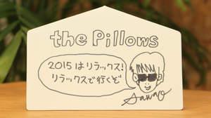 BARKS2015新春お年玉特大企画 the pillows/山中さわお