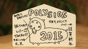 BARKS2015新春お年玉特大企画 POLYSICS