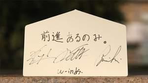 BARKS2015新春お年玉特大企画 w-inds.