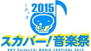 スカパー!の音楽祭、第2弾発表で郷ひろみ、三代目 J Soul Brothers、さだまさし ら