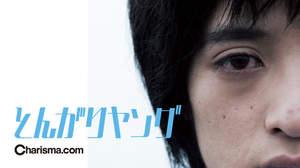 Charisma.com、退屈が動き出す映画『死んだ目をした少年』の主題歌リリース