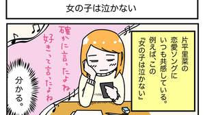 人気LINEスタンプ作者・森もり子、片平里菜の恋愛ソングにコラボ漫画で「分かる」と心の叫び