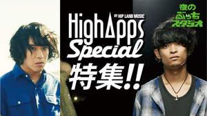 KANA-BOON谷口&ORAL山中出演 明日の『夜のぶっちスタジオ』は<HighApps SPECIAL>特集