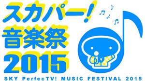 スカパー!音楽祭のコラボが豪華。岸谷香×百田夏菜子「M」、華原朋美×小室哲哉「LOVE BRACE」など