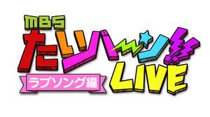空想委員会やSUPER BEAVERが出演する<MBS たいバーン!!LIVE>開催決定