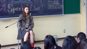 【イベントレポート】片平里菜、高校の教室で50人限定ライブ開催。来年の受験生にアドバイス