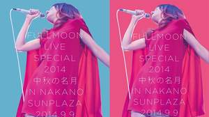 moumoon、ライブDVD/Blu-ray『FULLMOON LIVE SPECIAL 2014』ジャケット公開