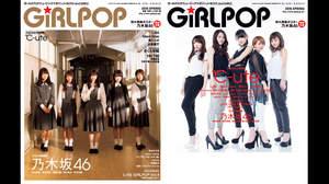 『GiRLPOP』表紙・巻頭特集に乃木坂46が登場。2ndカバーは℃-ute