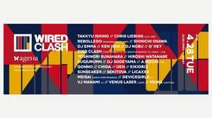 「WIRED CLASH」最終発表でDJ EMMA、大沢伸一、DJ NOBU、Q'HEYら15組追加