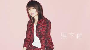 黒木渚、全曲ラブソングSG「君が私をダメにする」にバンアパ原、田渕ひさ子、BOBOらが参加