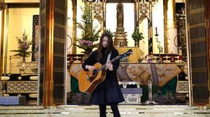 お寺は生声ライブ向き…片平里菜、新潟・三条別院本堂でフリーライブ開催
